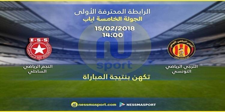 L'Etoile du Sahel VS l'Espérance Sportive de Tunis : Qui aura le dernier mot ?