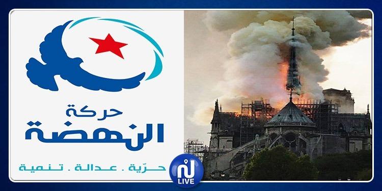 حريق كاتدرائية نوتردام:النهضة تعبّر عن تأثرها وتضامنها مع الفرنسيين