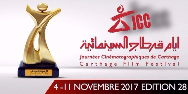 JCC 2017 :  Le cinéma tunisien en tête  avec neuf prix
