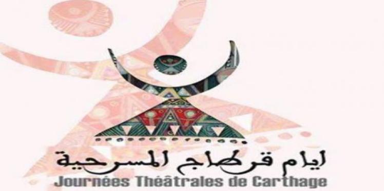الدورة 18 لأيام قرطاج المسرحية : المسرحي الأسعد الجموسي مديرا للدورة