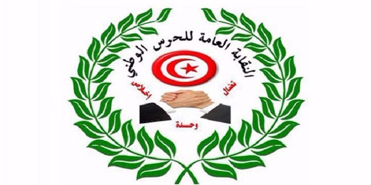 النقابة العامة للحرس الوطني تحمل مجلس النواب المسؤولية في عدم المصادقة على قانون حماية الأمنيين وعائلاتهم