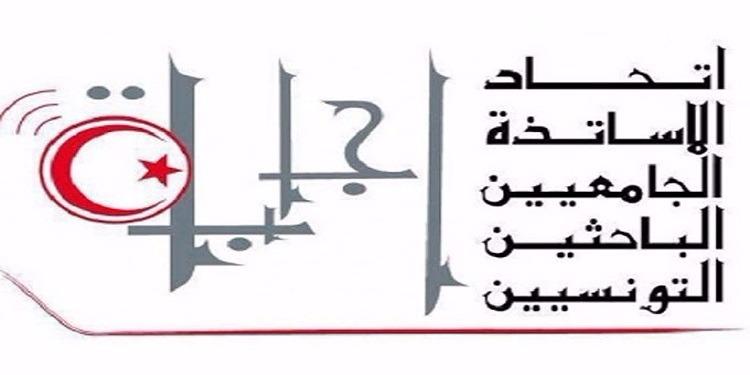 اتحاد الأساتذة الجامعيين الباحثين التونسيين يدخلون في إضراب حضوري يومي 11 و12 أفريل