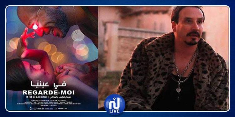 LAFF : Le film tunisien ''Regarde-moi'' doublement primé