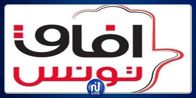 استقالات بعض قيادات آفاق تونس: الحزب يوضّح