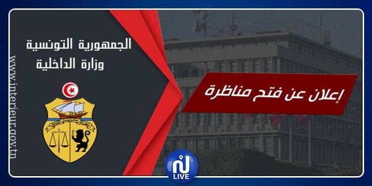 وزارة الداخلية تنتدب