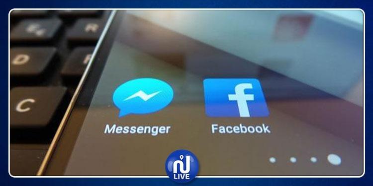 خبر سار لمستخدمي فيسبوك ماسنجر!