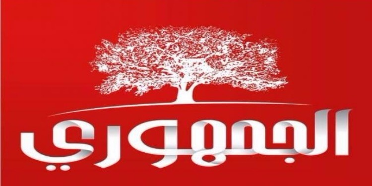 الحزب الجمهوري يدعو إلى فتح حوار بين القوى الوطنية لجدولة الإصلاحات وإنقاذ تونس