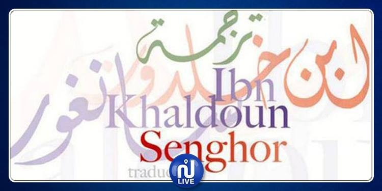 La Tunisie remporte le Prix de la traduction Ibn Khaldoun-Senghor