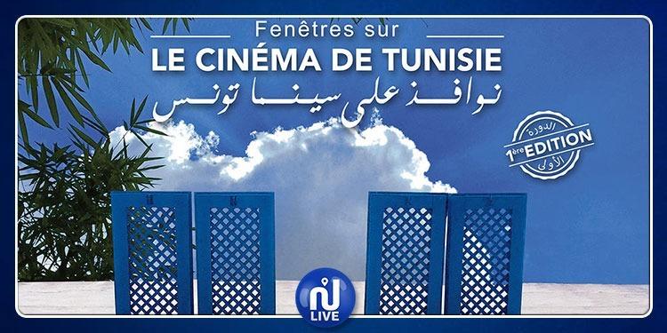 A Paris s'ouvrent les '' Fenêtres sur le Cinéma de Tunisie''