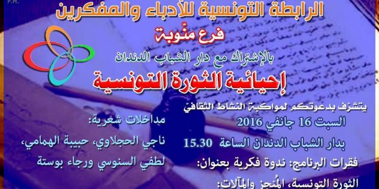 """دار الشباب بالدّندان: أمسية ثقافية بعنوان """"إحيائية الثورة التونسية"""""""