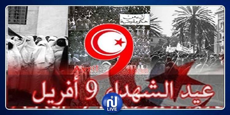 ياسر جرادي وهؤلاء يشاركون في ذكرى شهداء 9 أفريل