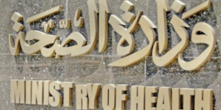 وزارة الصحة: تدعو المواطنين إلى وجوب التسجيل ودفع معاليم الخدمات الصحية رغم الإضراب الإداري