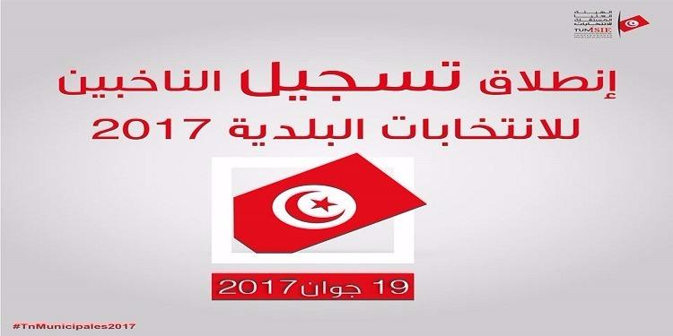 غدا: انطلاق التسجيل للانتخابات البلدية