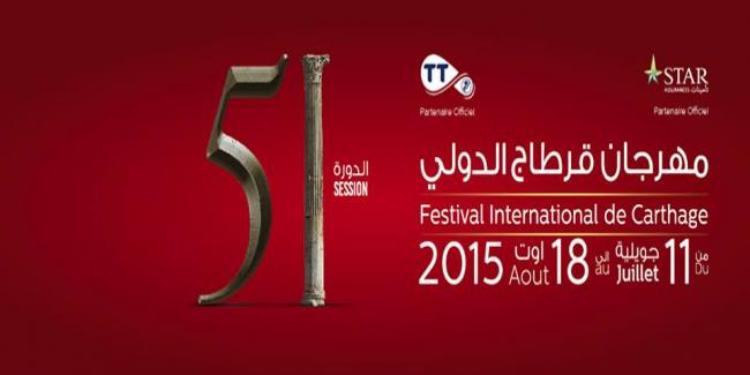 برنامج مهرجان قرطاج الدّولي في دورته الـ 51