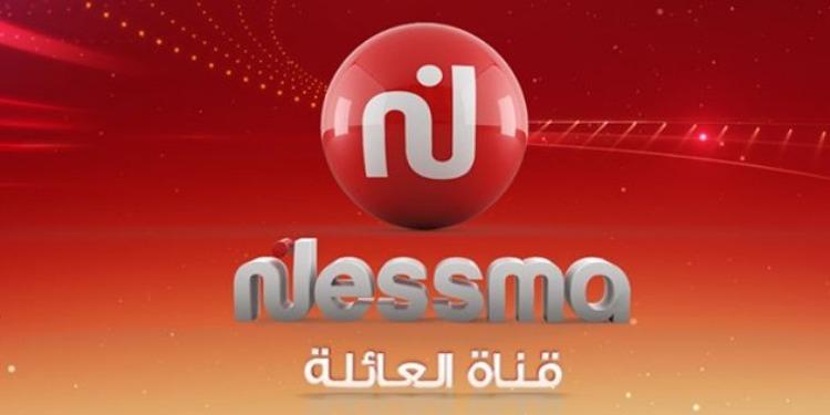 Nessma, la chaîne la plus regardée en Tunisie. 45,2% de taux d'audience ( vidéo)