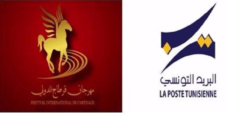 اتفاقية شراكة بين البريد التونسي ومهرجان قرطاج الدولي