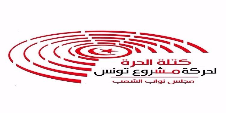 كتلة الحرة لحركة مشروع تونس  تجدد مساندتها للتحركات الاحتجاجية الشعبية