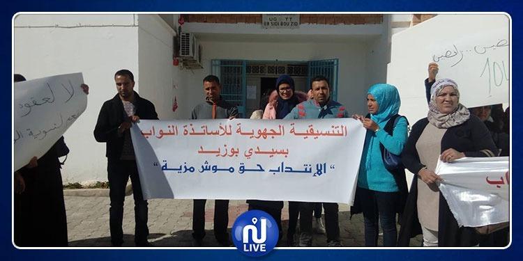 سيدي بوزيد: الأساتذة النواب يحتجّون