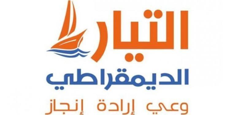 حزب التيار الديمقراطي يؤكد رفضه دعوة رئيس الجمهورية إلى تغيير القانون الإنتخابي