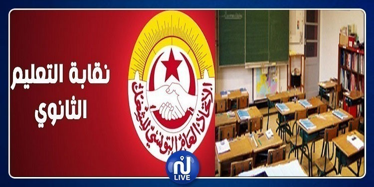 وزارة التربية ترفض مقترح دمج الثلاثيتين وإلغاء أعداد الأسبوع المغلق