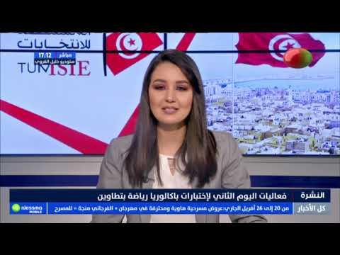 نشرة أخبار الساعة 17:00 ليوم الجمعة 19 أفريل 2019