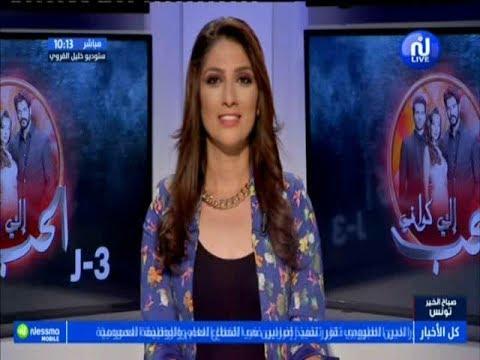 Sbeh El Khir Tounes Du  Vendredi 21 Septembre 2018 - Nessma Tv