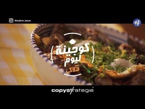 Kafteji au foie - Coujinet Lyoum Ep 109