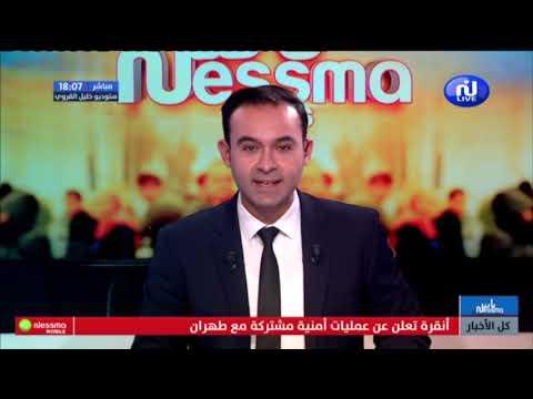 Ness Nessma News DU Mercredi 6 Mars 2019
