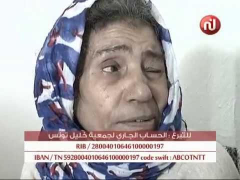 خليل تونس ليوم الأربعاء 19 أفريل 2017