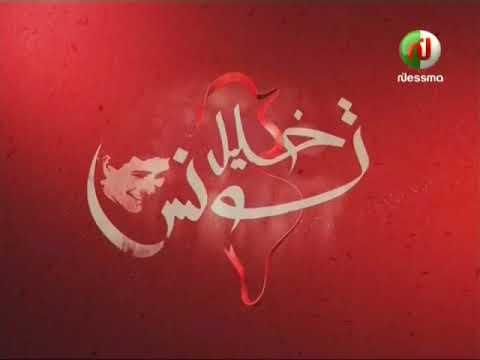 خليل تونس ليوم الثلاثاء 17 أفريل 2018 -قناة نسمة