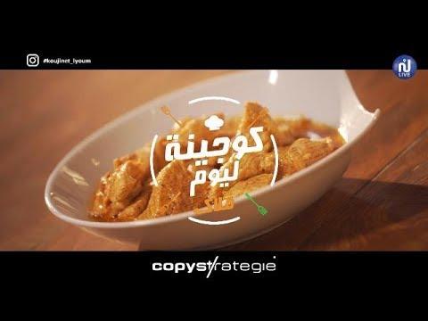 دجاج محرحر , تفاح بطريقة جديدة - كوجينة ليوم الحلقة 117