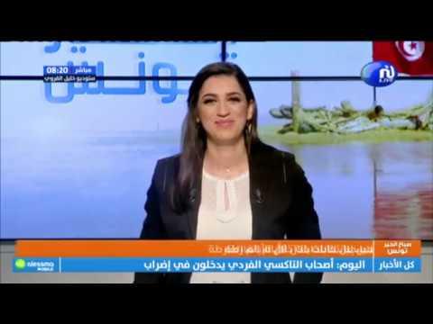 Sbeh El Khir Tounes Du Lundi 15 Avril 2019- Nessma Tv