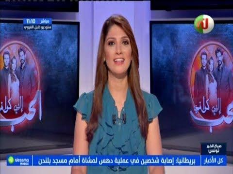 Sbeh El Khir Le Mag Du Mercredi 19 Septembre 2018 - Nessma Tv