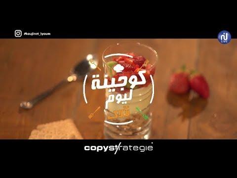 صمصة شامية, verrines fruits - كوجينة اليوم الحلقة 50