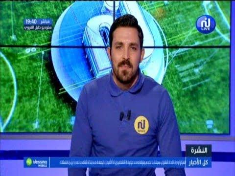 ملخص لاهم الأخبار الرياضية الساعة 19:30 ليوم الإربعاء 18 جويلية 2018 - قناة نسمة