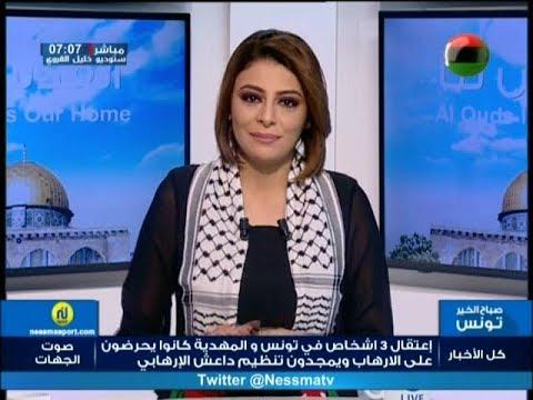 Sbeh El Khir Tounes Du vendredi 08 décembre 2017