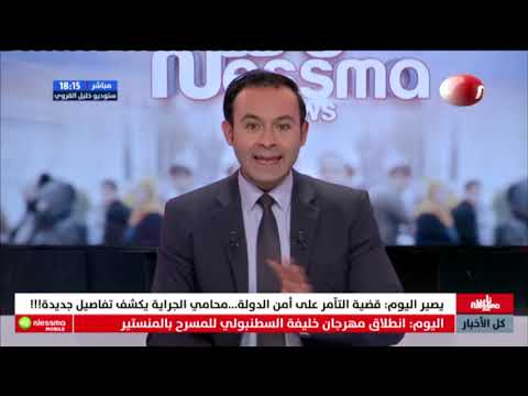 Ness Nesma News Du Vendredi 12 Avril 2019