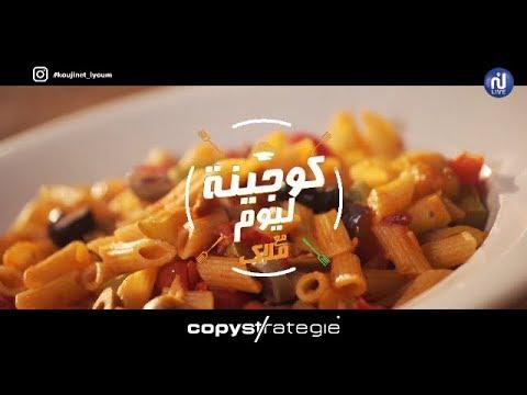 مقرونة بالخضرة ، تارت حلوة بالجبن الابيض - كوجينة ليوم الحلقة 119