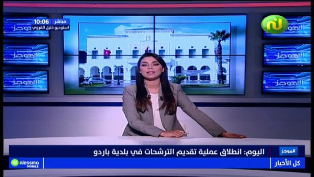 Flash News De 08:00 Du Mardi 07 Mai 2019