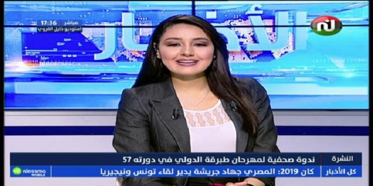 نشرة أخبار الساعة 17:00 ليوم الثلاثاء 16 جويلية 2019