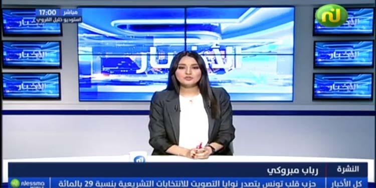 نشرة أخبار الساعة 17:00 ليوم الإربعاء 10 جويلية 2019