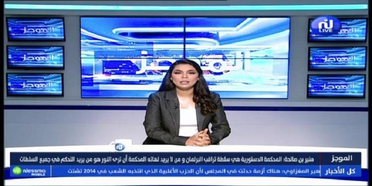موجز أخبار الساعة 10:00 ليوم الخميس 11 جويلية 2019