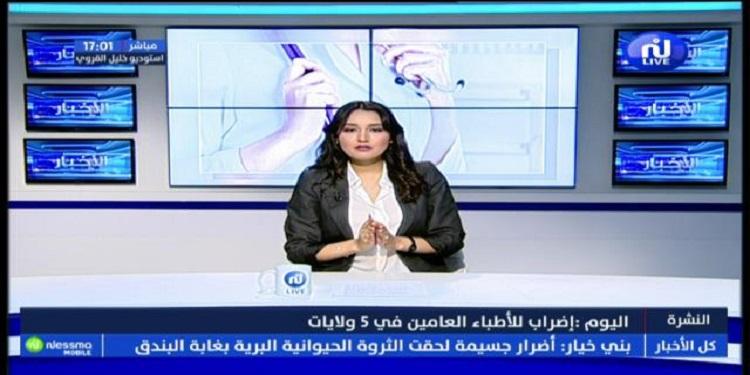 نشرة أخبار الساعة 17:00 ليوم الإربعاء 17 جويلية 2019