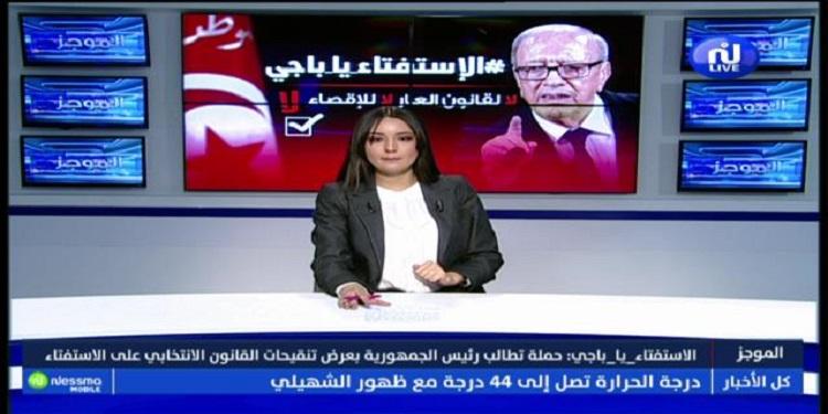 موجز أخبار الساعة 10:00 ليوم السبت 13 جويلية 2019