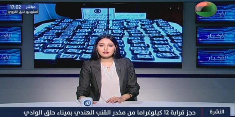 نشرة أخبار الساعة 17:00 ليوم الثلاثاء 20 أوت 2019
