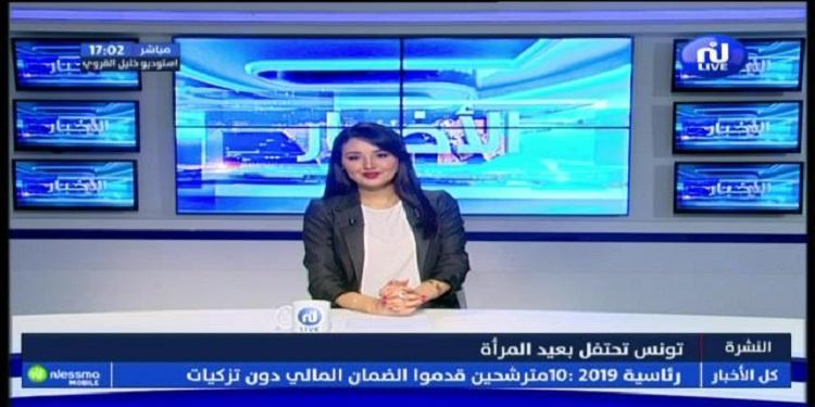 نشرة أخبار الساعة 17:00 ليوم الثلاثاء 13 أوت 2019