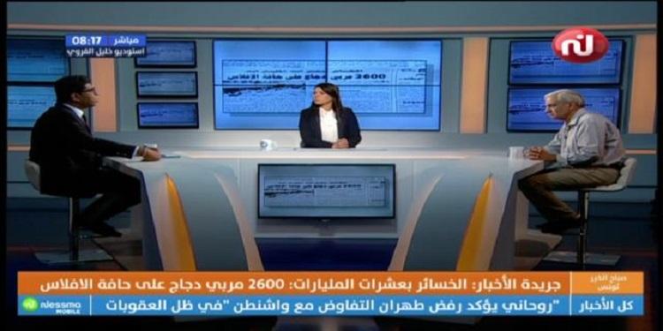 صباح الخير تونس الجزء الأول ليوم الخميس 26 سبتمبر 2019