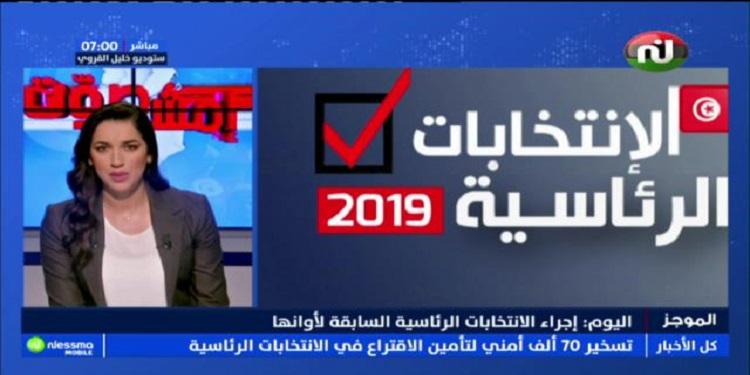 موجز الأخبار الساعة 07:00 ليوم الأحد 15 سبتمبر 2019