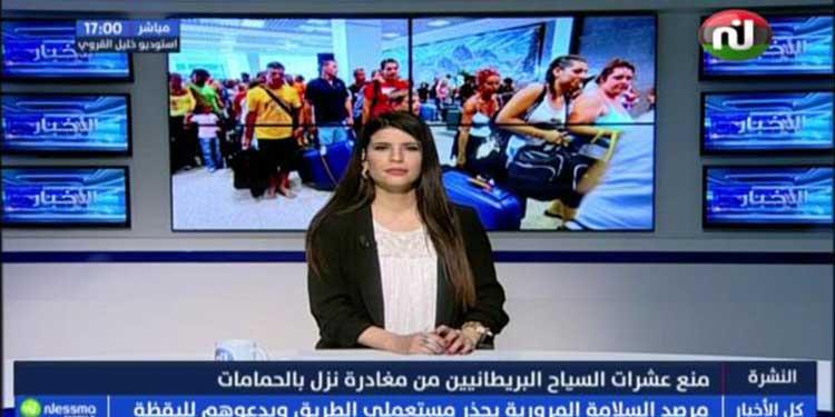 نشرة أخبار الساعة 17:00 ليوم الأحد 22 سبتمبر 2019
