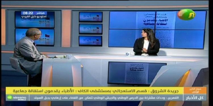 صباح الخير تونس ليوم الإثنين 21 أكتوبر 2019 - الجزء الأول